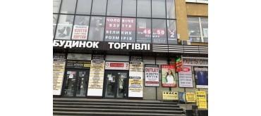 Наш магазин в Харькове